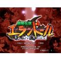 Fighting Dragon : Legend Elan Doree / Elan Doree : Legend of Dragoon